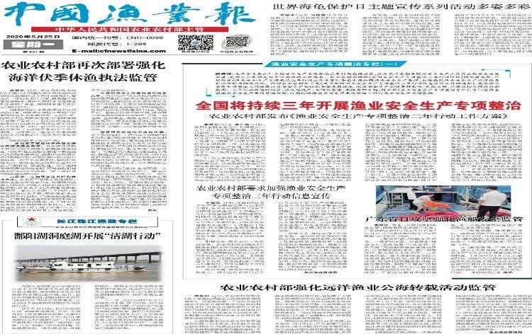 《中国渔业报》2020年05月25日