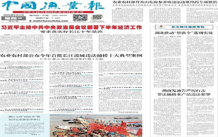《中国渔业报》2020年08月03日